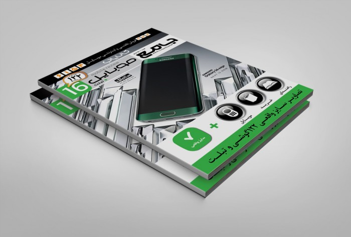 13940303-GSM-MKT-Mockup-JameMobile,01